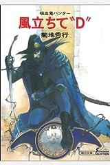 """吸血鬼ハンター2 風立ちて""""D"""" Kindle版"""