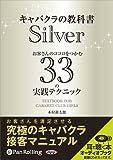 [オーディオブックCD] キャバクラの教科書Silver (<CD>) (<CD>)