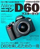 ニコン D60マスターガイド(インプレスムック DCM MOOK) (impress mook―DCM MOOK)