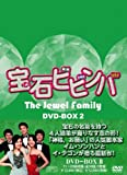 宝石ビビンバ DVDBOX2