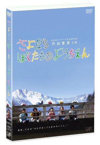 さよならぼくたちのようちえん [DVD]