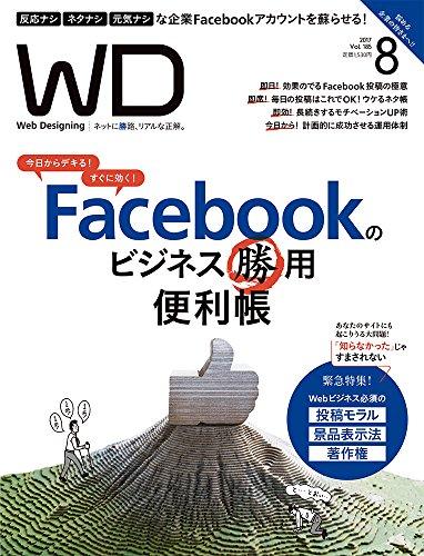 Web Designing 2017年8月号