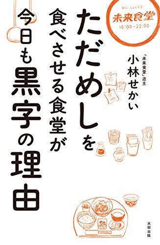 ただめしを食べさせる食堂が今日も黒字の理由の書影