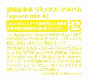 ayu-mi-x 7 presents ayu-ro mix 4
