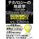 テクノロジーの地政学 シリコンバレー vs 中国、新時..