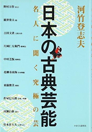 日本の古典芸能 (名人に聞く究極の芸)の詳細を見る