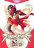 ティンクルセイバーNOVA (3) 限定版 (IDコミックススペシャル REXコミックス)