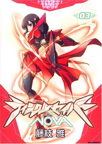 ティンクルセイバーNOVA (3) 限定版 (IDコミックススペシャル REXコミックス)の詳細を見る