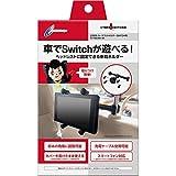 CYBER ・ カーマウントホルダー ( SWITCH 用) ブラック - Switch