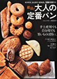 CIRCUS (サーカス) 2010年12月号増刊 絶品!大人の定番パン 2010年 12月号 [雑誌] 画像