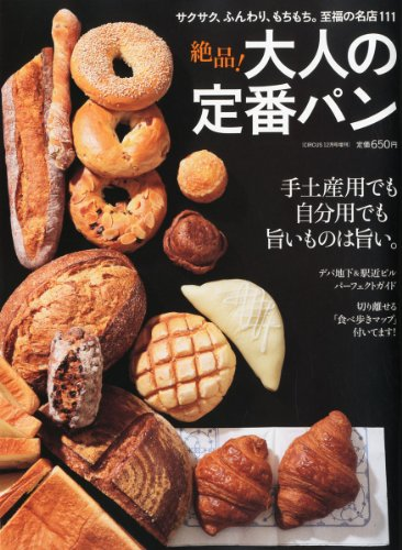 CIRCUS (サーカス) 2010年12月号増刊 絶品!大人の定番パン 2010年 12月号 [雑誌]