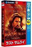 超字幕/ラスト サムライ (キャンペーン版DVD)