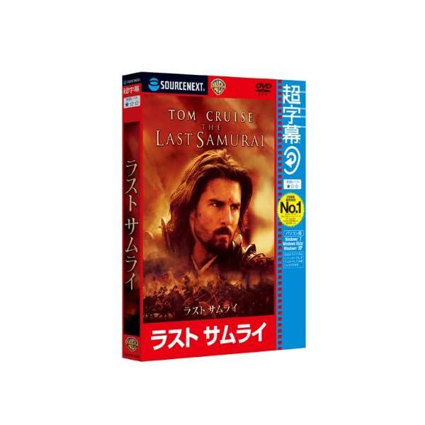 超字幕/ラスト サムライ (キャンペーン版DVD)の商品画像