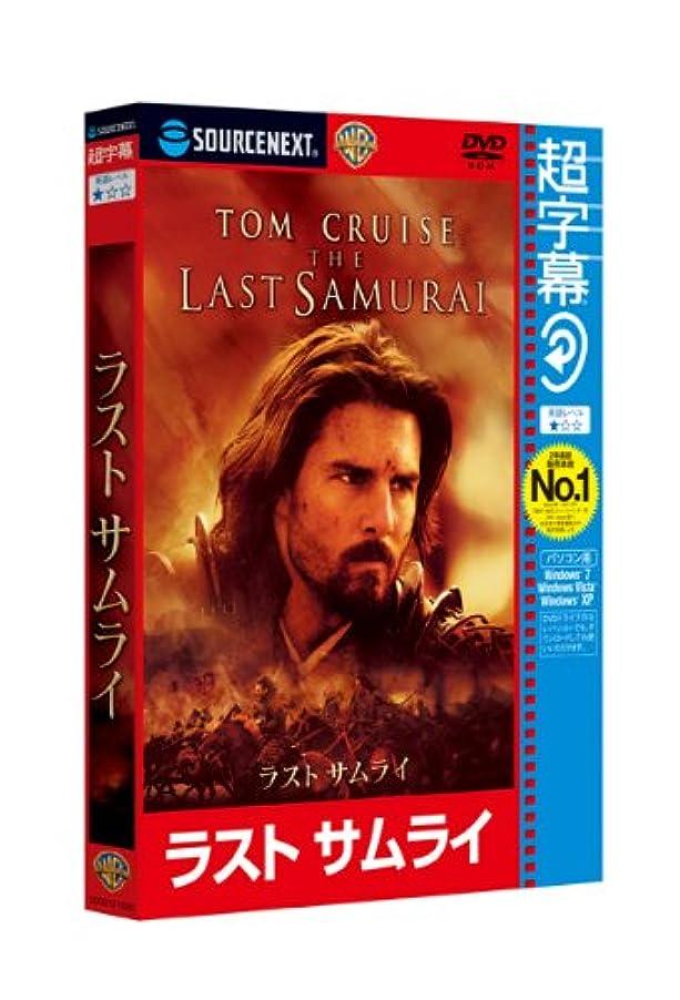 ペルードア灰超字幕/ラスト サムライ (キャンペーン版DVD)