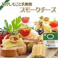 【ひがしもこと乳酪館】 スモークチーズ