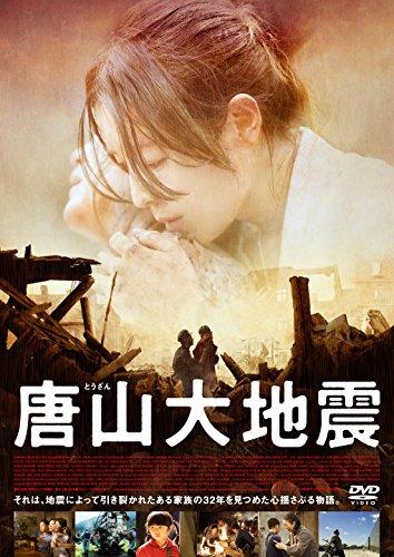 唐山大地震 [DVD]の詳細を見る