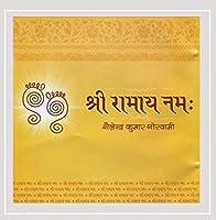 Shri Ramaya Namah
