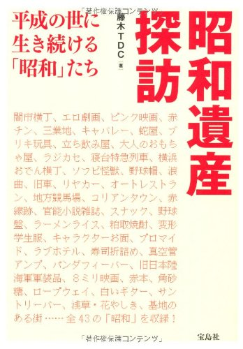 昭和遺産探訪の詳細を見る