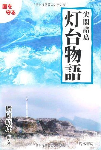尖閣諸島灯台物語