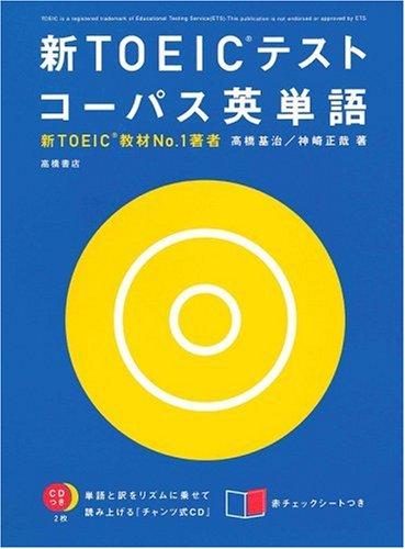 新TOEICテストコーパス英単語―新TOEIC教材No.1著者直伝!の詳細を見る