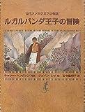 ルガルバンダ王子の冒険―古代メソポタミアの物語 (大型絵本)