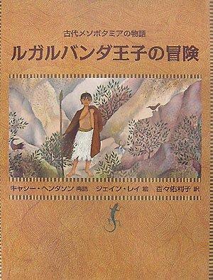 ルガルバンダ王子の冒険―古代メソポタミアの物語 (大型絵本)の詳細を見る