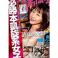 別冊 青山りょう (<DVD>)