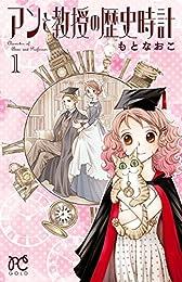 アンと教授の歴史時計 1 (プリンセス・コミックス)