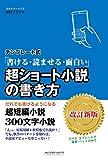 テンプレート式 超ショート小説の書き方<改訂新版>