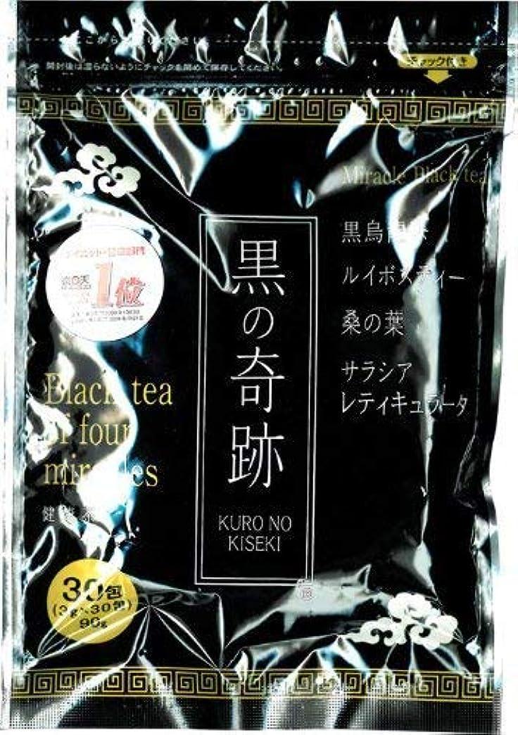維持するフェードアウトめったに黒の奇跡 (30包入) 1袋