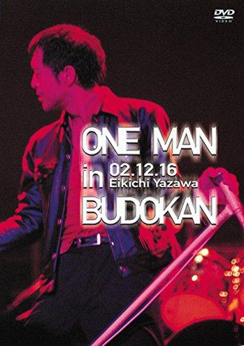 ONE MAN in BUDOKAN [DVD]の詳細を見る
