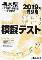 高校入試模擬テスト社会栃木県2019年春受験用