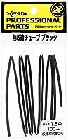 ゼスタ(XESTA) 熱収縮チューブ ブラック 1.5*100cm