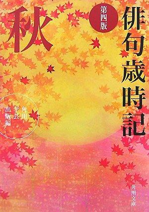 俳句歳時記 秋 (角川文庫)の詳細を見る