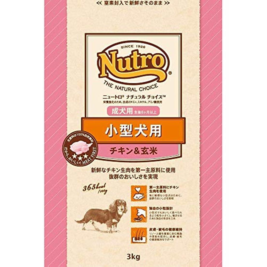 腰神話幸運なニュートロジャパン ナチュラルチョイス [小型犬用] 成犬用(生後8ヶ月以上) チキン&玄米 3kg