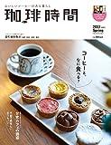珈琲時間 2017年 05 月号 [雑誌] 【特別付録:フィルムシートブックマーク】