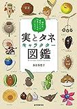 実とタネキャラクター図鑑: 個性派植物たちの知恵と工夫がよくわかる
