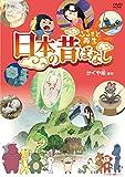 ふるさと再生 日本の昔ばなし「かぐや姫」他[DVD]