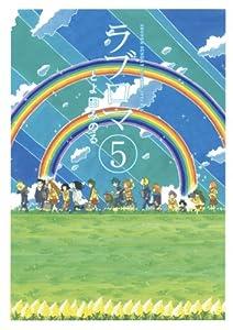 ラブロマ 新装版 5巻 表紙画像