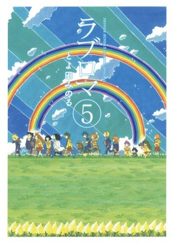 ラブロマ 新装版(5) (ゲッサン少年サンデーコミックス)