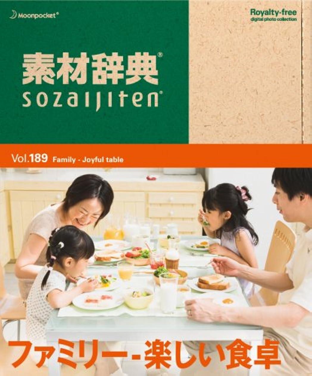サルベージ貧しいハグ素材辞典 Vol.189 ファミリー~楽しい食卓編