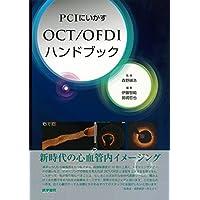 PCIにいかす OCT/OFDIハンドブック