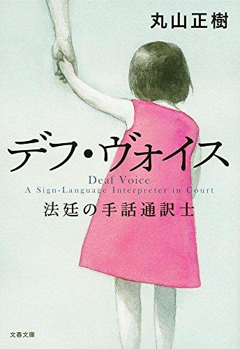 デフ・ヴォイス 法廷の手話通訳士 (文春文庫)