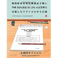Amazon.co.jp: 小関章ラファエル...