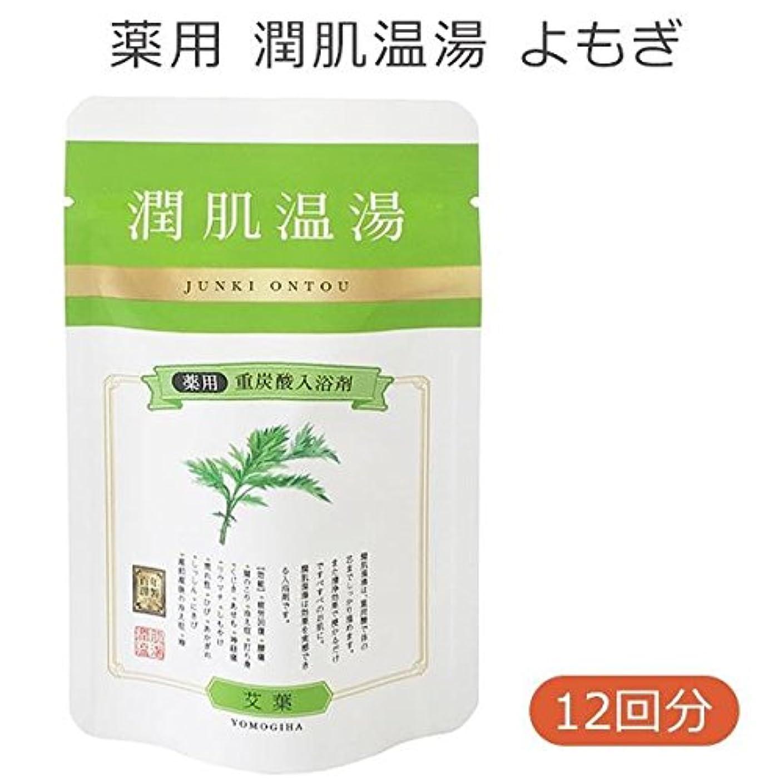 箱闘争改修する薬用 潤肌温湯 よもぎ 12回分 N-8733