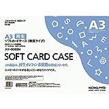 コクヨ ソフトカードケース 軟質 A3 クケ-3063N