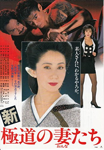 houti  258) 邦画チラシ[ 新 極道の妻たち 岩下志麻 高嶋・・・