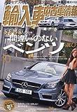 輸入車中古車情報 2012年 10月号 [雑誌]