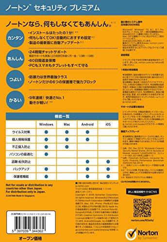 ノートン セキュリティ プレミアム (最新) | 1年 3台版 | Win/Mac/iOS/Android対応