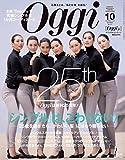 Oggi (オッジ) 2017年 10月号 [雑誌]